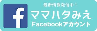 ママハタみえFacebook