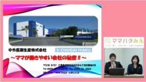 中外医薬生産 株式会社